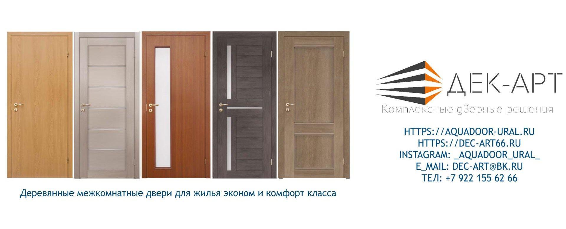 Двери деревянные для жилья эконом и комфорт класса