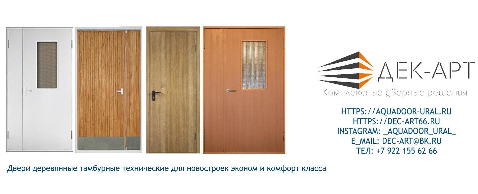 Двери деревянные тамбурные технические для жилья эконом и комфорт класса