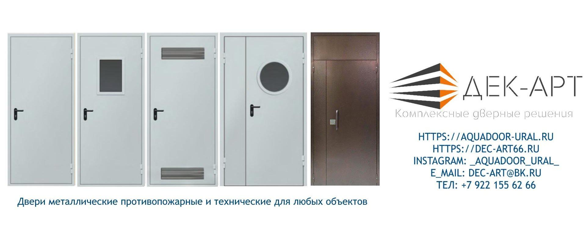 Двери металлические противопожарные и технические