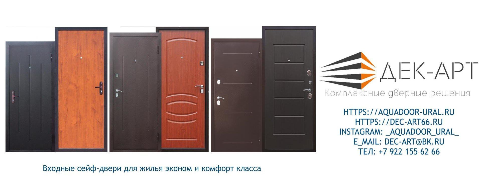 Входные сейф двери для жилья эконом и комфорт класса
