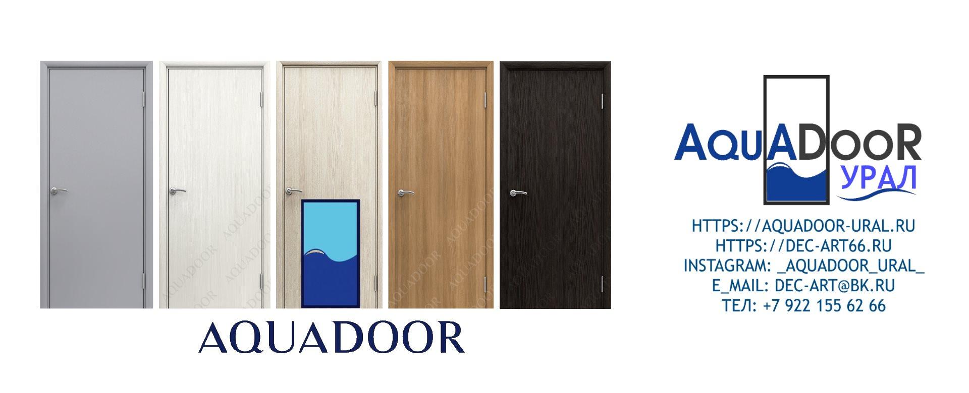 Гладкие цветные двери AQUADOOR