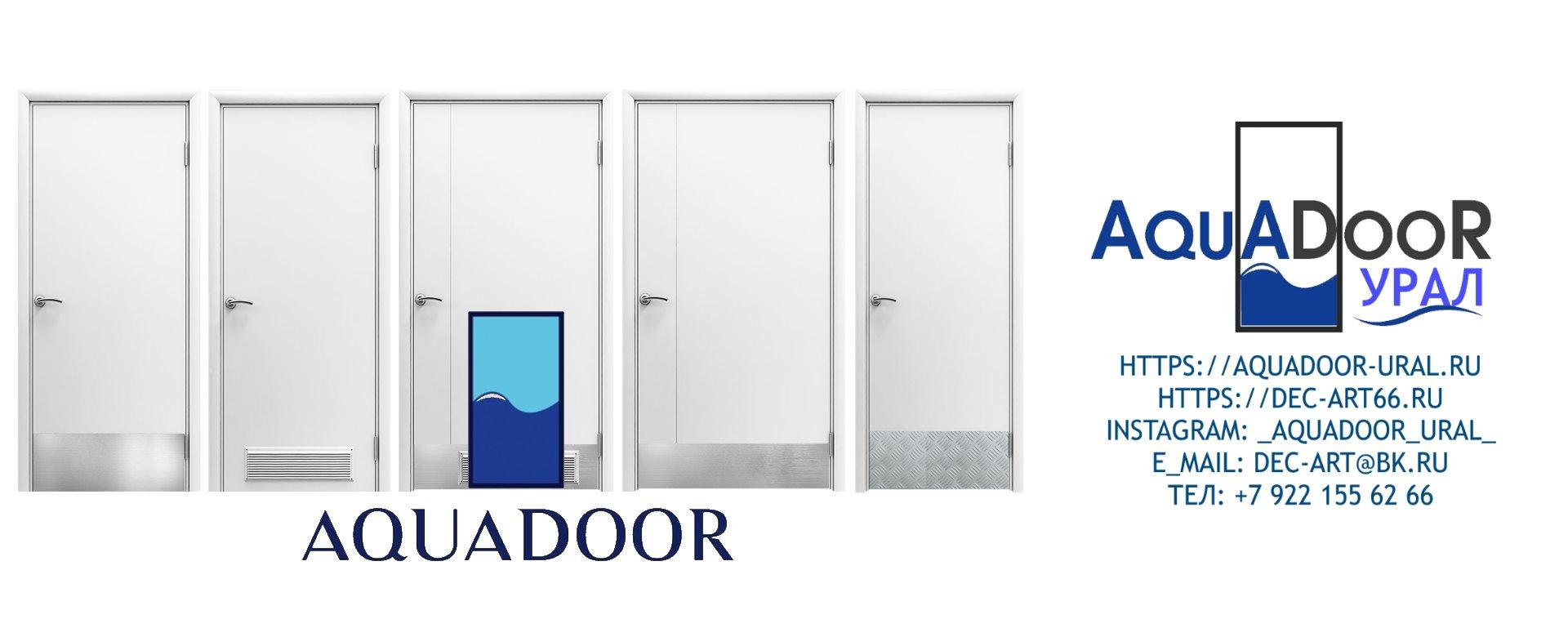 Белые медицинские двери AQUADOOR