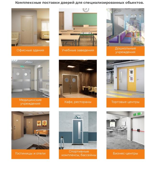 Комплексные поставки дверей для специализированных объектов